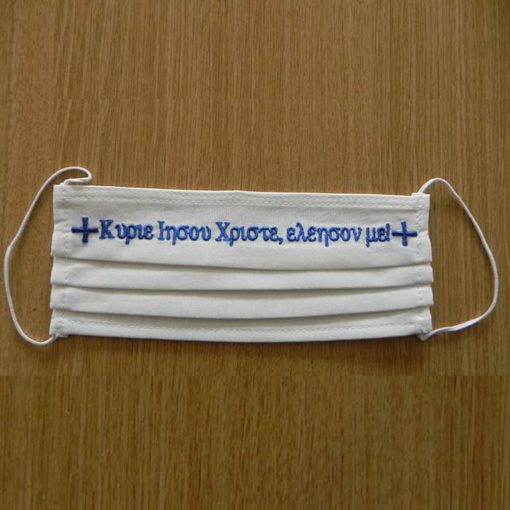 """Masca reutilizabila brodata cu rugaciunea """"Doamne Iisuse Hristoase, miluieste-ma!"""" in limba greaca – diferite culori"""